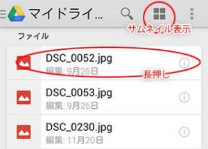 drive_list